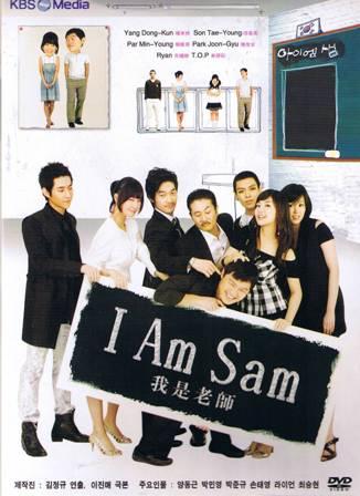 Я учитель / I Am Sam